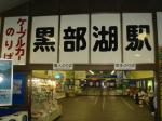 8/15 14:27 立山ロープウェーの黒部湖駅